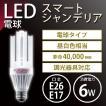 【送料無料】『トライテラス スマートシャンデリア6W 調光器対応 口金E26〔E17〕 LONG/V 昼白色 40W相当』LED電球  一般電球 おしゃれ LED照明 消費電力