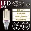 【送料無料】『トライテラス スマートシャンデリア6W 調光器対応 口金E26〔E17〕 LONG/V 電球色 40W相当』LED電球  一般電球 おしゃれ LED照明 消費電力