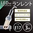 【送料無料】『トライテラス ranrent ランレント 電球色 30W相当』LED電球  一般電球 長寿命 LED照明 おしゃれ 消費電力 LED 照明 インテリア ライト