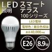 【条件付き送料無料】『トライテラス スマートテラス 100シリーズ 60W相当【あす楽対応】』LED電球 一般電球 LED照明 おしゃれ  LED  ライト インテリア