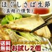 酒の肴に。送料無料1000円。サバの燻製(鯖燻製)2個セット[ML-S]