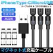 マグネット QC3.0 iPhone 充電ケーブル type-C micro USB ケーブル 0.5m 1m 1.5m 2m LEDライト 超高速データ転送 モバイルバッテリー 充電ケーブル