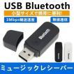 Bluetooth USB式 アダプタ レシーバー  ワイヤレスオーディオレシーバー iPad iPhone スマホ bluetooth発信端対応