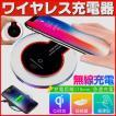 ワイヤレス充電器  iphone8 iphoneX 充電器 ワイヤレス android Qi 充電器  無接点充電パッド