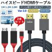 HDMIケーブル HDMI2.0規格 Lightning HDMIケーブル iPhoneHDMI分配器18gbps 4K 60Hz HDR イーサネット対応 テレビ ハイスピード 2本セット