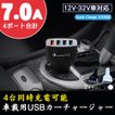 カーチャージャー 車載充電器 シガーソケット QC急速充電 7A 4ポート USB 車載用 充電器