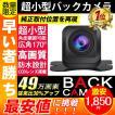 バックカメラ 車用 角型 鏡像 クローム 広角170度 IP68防水 夜間使用可能