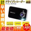 ドライブレコーダー ミラー型 軽量 暗視 サイクル録画 microSDHC 32GB対応 2.4インチ液晶 小型 K6000 車載カメラ 高画質 1080P 120度広角