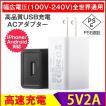 USB電源アダプター IOS/Android対応 ACアダプター USB充電器 2A 高速充電 高品質 スマホ充電器 ACコンセント アンドロイド チャージャ 急速 超高出力