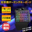 キーボード 片手ゲーミングキーボード 有線 3色虹色 バックライト ゲーム専用キーボード usb有線 35キー