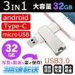 USB3.0メモリ 32GB ライトニング USBメモリ フラッシュメモリ Type-C用 USB  microB Android 人気商品