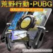 荒野行動 PUBG mobile コントローラ タブレット スマホ ゲームパッド 位置調整可能 一体式 指サック ゲームコントローラー 押し式 射撃ボタン