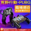 荒野行動 PUBG mobile コントローラ タブレット スマ...