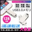 USB3.0メモリ 128GB ライトニング USBメモリ フラッシュメモリ iPad iPod Mac用 スマホ用 USB iPhone iPad USBメモリー 128GB Lightning micro USB対応 人気商品