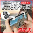 PUBG 荒野行動コント高速射撃ボタン ローラー 射撃ボタン 荒野行動 ゲームパッド 左右2個 エイムアシスト スマホ用 ゲームコントローラー iPhone Android