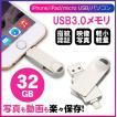 USB3.0メモリ 32GB USBメモリ フラッシュメモリ iPad iPod Mac用  USB iPhone iPad   Lightning micro 名入れ可能人気商品