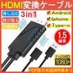 HDMI 変換ケーブル iPhone Android テレビに映す iOS8以上 Android 5.0以上 iPad アイフォン アンドロイド対応 ライトニング USBコネクタ対応