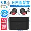 ワイヤレスイヤホン Bluetooth 5.0 3000mAh大容量 IPX7防水 自動ペアリング iphone Android 対応 重低音 ノイズキャンセリング