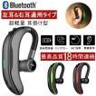 ブルートゥースイヤホン Bluetooth 4.1 ワイヤレスイヤホン 耳掛け型 ヘッドセット 片耳 最高音質 マイク内蔵 ハンズフリー 180°回転 超長通話時間 左右耳兼用