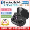 Bluetooth5.0 ワイヤレス イヤホン Bluetooth イヤホン bluetooth イヤホン ブルートゥース イヤホン iphone8 iphone Android
