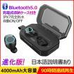 ワイヤレスイヤホン ブルートゥースイヤホン Bluetooth 5.0 左右分離型 自動ペアリング IPX8完全防水 両耳通話 スマホも充電 4000mAh 大容量