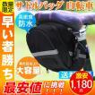 自転車用サドルバッグ ロードバイク ストラップ式 サ...