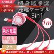 iphoneケーブル USBケーブル Lightning Micro USB Type-C 3in1急速充電 安定 ライトニング 1m スマホ充電ケーブル 巻き取り 動画説明あり