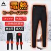 Airfric ヒーターパンツ 加熱パンツ 電熱パンツ 大きいサイズ 洗える 3段温度調整 裏起毛室内着 防寒パンツ 電熱ウェア パンツ 電熱 19AWP01