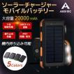 大容量 10000mAh 5v/2A モバイルバッテリー 2usb出力ポート2台同時急速充電 太陽光充電  LEDランプ搭載 SOS発信 防水 耐衝撃 持ち運びに便利 19MB01