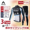 長袖サイクルジャージ ビブ付き メンズ 上下セット サイクルウェア サイクリングウェア S215_H