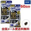 DHC 醗酵 黒セサミン スタミナ 60日分 360粒  マカ 黒ニンニク 亜鉛 サプリメント