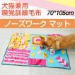 ペットおもちゃ ノーズワークマット 訓練毛布 犬 猫 ...