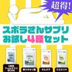 サプリメント お試し 国産 各1ヶ月分 バラエティセット HMB BCAA 青汁 ガセリ菌 ギムネマ スピルリナ 計4袋