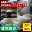 産地直送(静岡) 10kg×2袋 精米  送料無料(北海道・沖縄・離島等除く)  「サンクスライス」