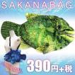 魚ショルダー ビックリ! 魚のショルダーバッグ かばん サンキューマート メール便不可//×