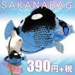熱帯魚ショルダー 魚のショルダーバッグ かばん サンキューマート メール便不可//×