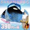 熱帯魚トート 魚のトートバッグ かばん サンキューマート メール便不可//×