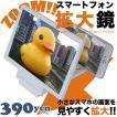 メール便OK スマートフォン 拡大鏡 サンキューマート//10