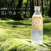 高濃度シリカナノコロイド水 Si-ウォーター (エスアイウォーター) 500ml 1本