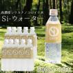【特典付き】高濃度シリカナノコロイド水 Si-ウォーター (エスアイウォーター) 500ml 10本セット