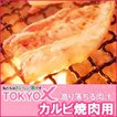 TOKYO X バラ 焼肉 100g 東京X トウキョウエックス 焼肉 BBQ 100g