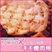 TOKYO X モモ 焼肉 100g 東京X トウキョウエックス 焼肉 BBQ 100g