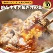 送料無料 牛すき焼き丼の具 90g×10食 特価 業務用