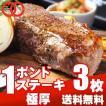 送料無料アンガスビーフ 厚切り 1ポンド ロック ステーキ 450g×3 牛肉 お中元 お歳暮