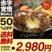 とろ〜り濃厚チーズがたっぷり入った チーズ in ハンバーグ パテ (125g×8枚) 1枚あたり249円 牛肉 豚肉