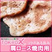 TOKYO X 肩ロース 焼肉用 100g 東京X トウキョウエックス 焼肉 BBQ 100g