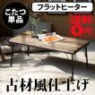 【送料無料】 古材風アイアンこたつテーブル 〔ブルック〕 100x50cm おしゃれ