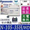【お得なセット】 パナソニック (Panasonic)欧州車用 CAOS バッテリー 105-35H/WD &寿命判定ユニットLIFE WINK