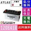 120E41R バッテリー 送料無料 アトラス カーバッテリー 自動車用 互換 100E41R 110E41R 120E41R 130E41R だんじり 神輿