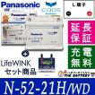 【お得なセット】 パナソニック (Panasonic)欧州車用 52-21H/WD&寿命判定ユニットLIFE WINK